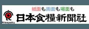 日本食糧新聞 弊社代表が取材を受けました。