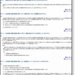 マイナンバーを教えない従業員への対処法(国税庁推奨)