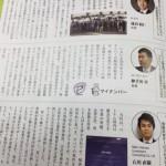 経営者向け会員会報誌「Emerging」で弊社が紹介されました。