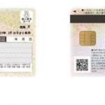 マイナンバーカードのデザイン公表!マイナンバーからビジネスチャンス【Pマーク取得の基礎知識】