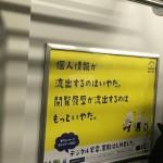 電車の広告で、、、、PCや携帯の買取は本当に大丈夫?!