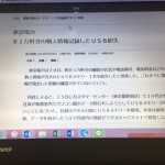 東京電力、81万件の個人情報入りのUSB紛失!