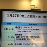 Pマークをタダで取得するノウハウ【東京で自社主催セミナーを開催しました】