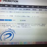 プライバシーマーク取得 月1万円から分割払い可能に【PRINT&PROMOTION(取材を受けました)】