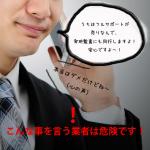 プライバシーマーク取得コンサル会社選び~その弐~