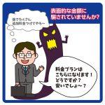 プライバシーマーク取得コンサル会社選び~その壱~