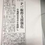 Pマーク取得支援強化~小規模事業者を後押し~【日本食糧新聞(取材を受けました)】