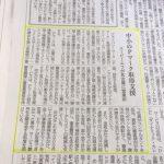 中小のPマーク取得支援~ユーピーエフが名古屋に営業所~【中部経済新聞社(弊社をご紹介して頂きました)】