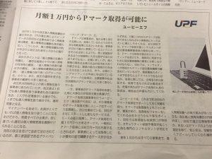 月1万円からPマーク取得が可能に【フジサンケイビジネスアイ(弊社サービスをご紹介して頂きました)】