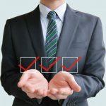 有効性評価 ~何をもって有効と判断するのか~【Pマーク取得の基礎知識】