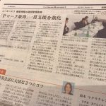 SankeiBizにてご紹介いただきました! 【今後求められる営業力、そして弊社のPマーク取得支援】