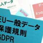 シャレにならない新ルール(EUの個人情報保護)【GDPRでISMS取得も有効な対策】