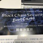 仮想通貨取引所並びにブロックチェーン業界にとってセキュリティー対策は喫緊の課題