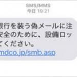 三井住友カード株式会社で不正侵入?原因と対策について解説!