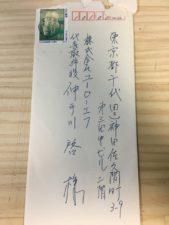 Pマーク取得後、お客様よりお手紙を戴きました~