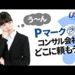 UPFのプライバシーマーク新規取得支援サービスの説明動画