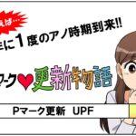 ~Pマーク更新のタイミングでコンサル会社をUPFに切替る件~物語