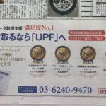 毎日新聞にPマークの広告を出しました。結果、、、、
