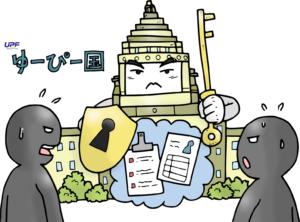 【2022年4月施行】改正個人情報保護法について、重要な6つのポイント