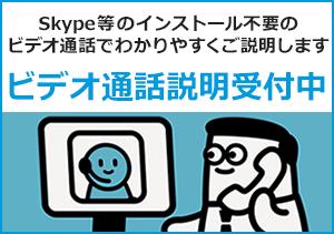 """""""ビデオ通話説明受付中"""""""