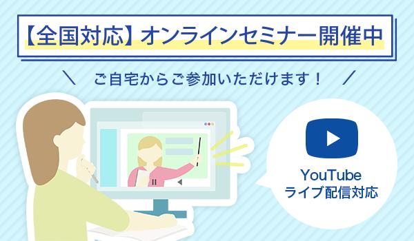 【全国対応】オンラインセミナー開催中